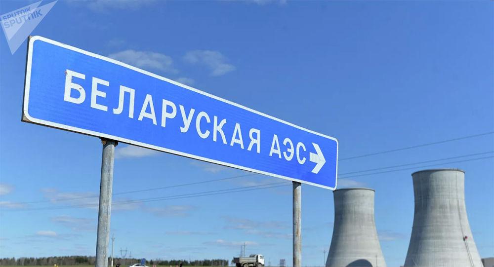 白俄羅斯核電站
