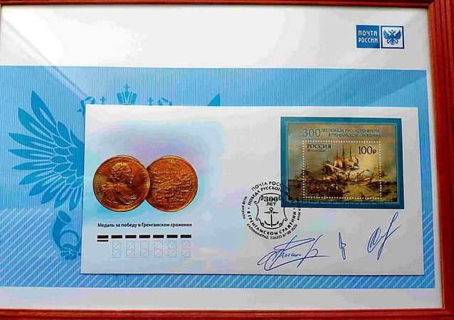 加里寧格勒舉行了「俄羅斯艦隊格雷厄姆島戰役獲勝300週年」 郵票蓋銷儀式