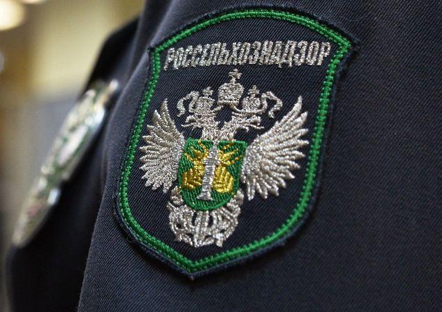 俄罗斯动植物检验检疫局