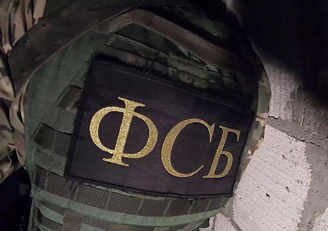 俄联邦安全局官员