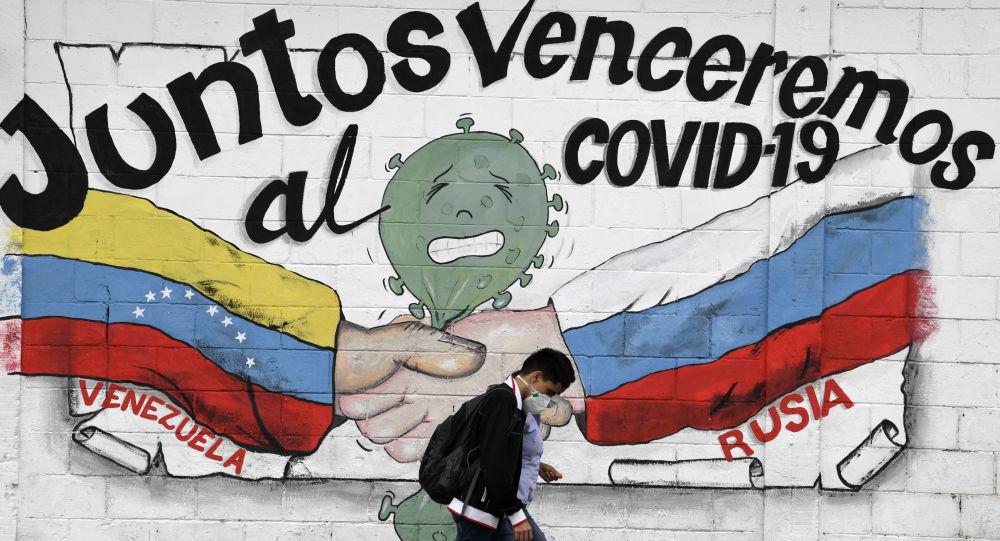 委内瑞拉外交部:COVAX机制应归还资金 委将用其采购俄罗斯或中国疫苗