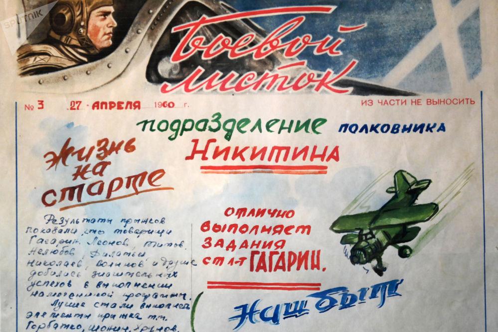 加加林市宇航员之家展出的部队板报。
