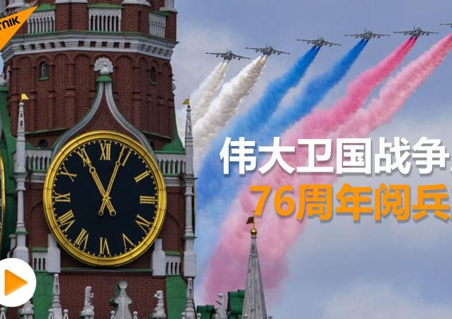 伟大卫国战争胜利76周年阅兵直播