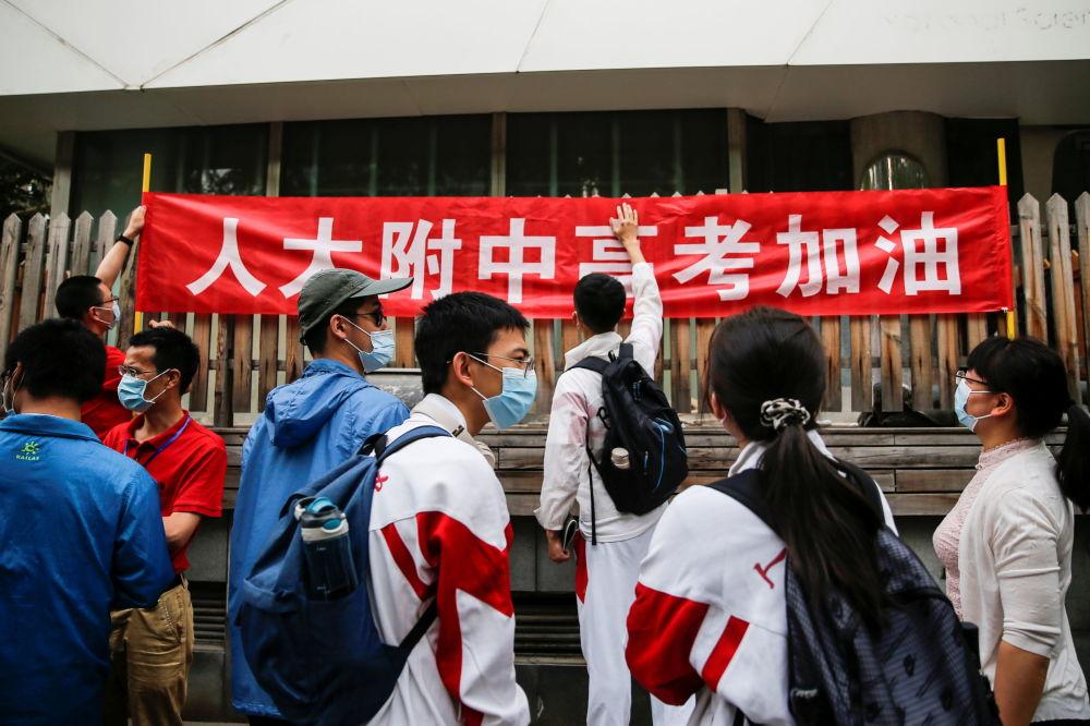 北京高考考场为同学们挂起祝福横幅。