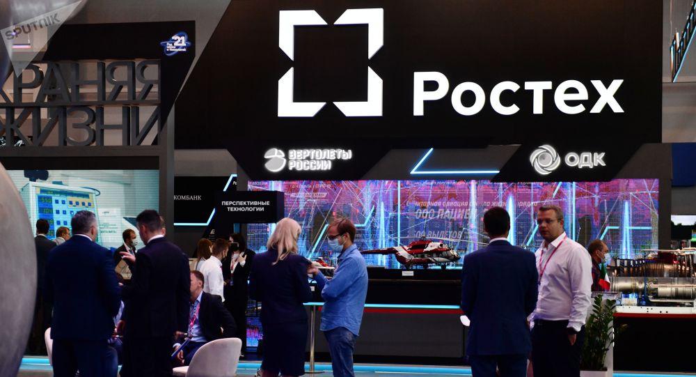 俄罗斯技术集团