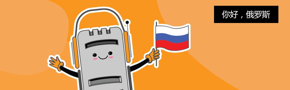 你好,俄罗斯