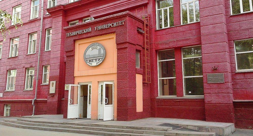 新西伯利亚国立技术大学