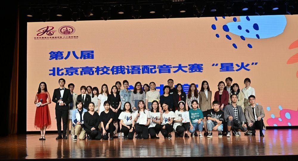 第八屆北京高校俄語配音大賽成功舉辦