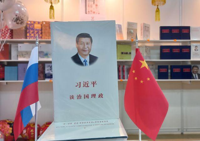 专家:习近平的书籍将能够帮助俄罗斯人更好地理解中国