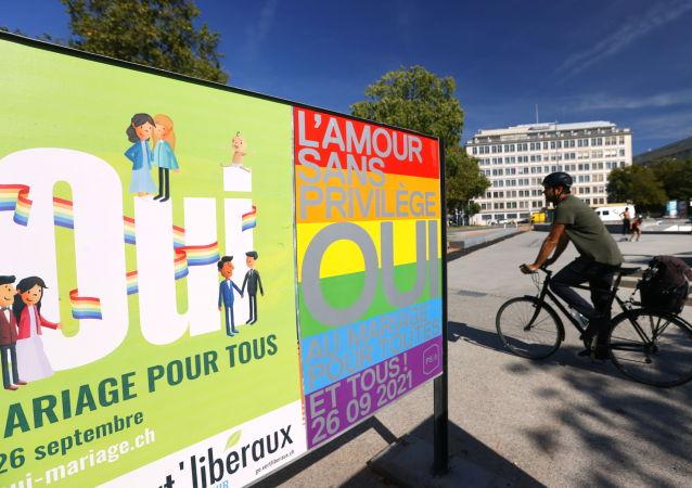 瑞士将就同性婚姻合法化举行全民公投