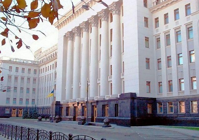 烏克蘭總統辦公樓