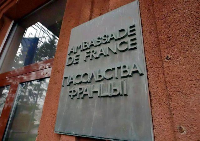 法国驻白俄罗斯大使馆