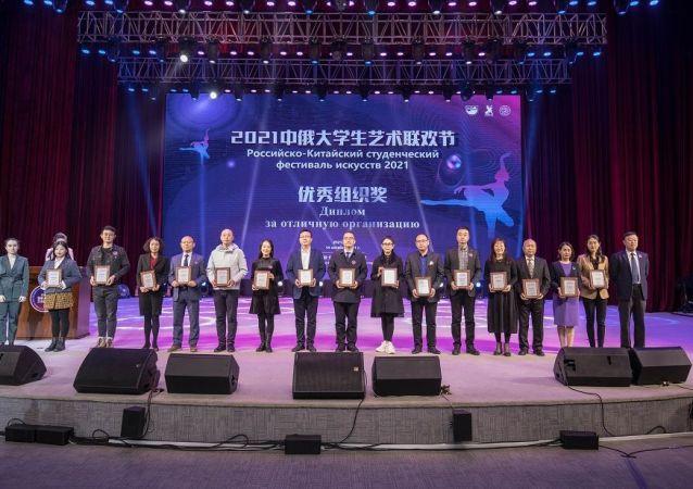 「2021中俄大學生藝術聯歡節」頒獎典禮在長春舉辦