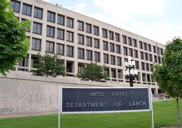 美国劳工部