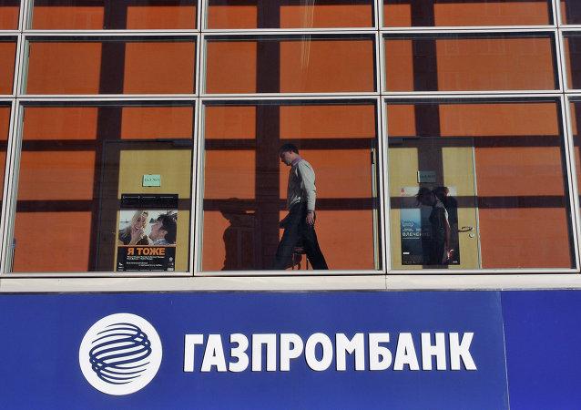 中國大公國際評估公司:俄羅斯天然氣工業銀行評級展望為穩定