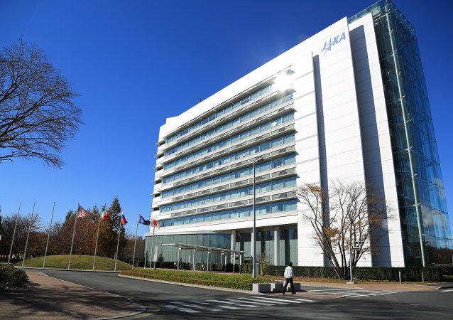 日本宇宙航空研究开发机构(JAXA)