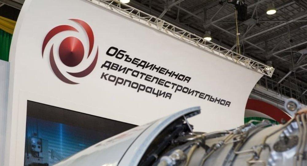 俄联合发动机制造集团