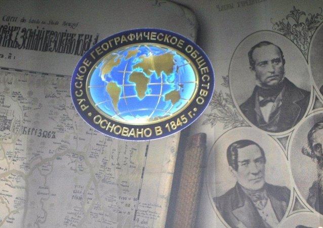 俄羅斯地理協會
