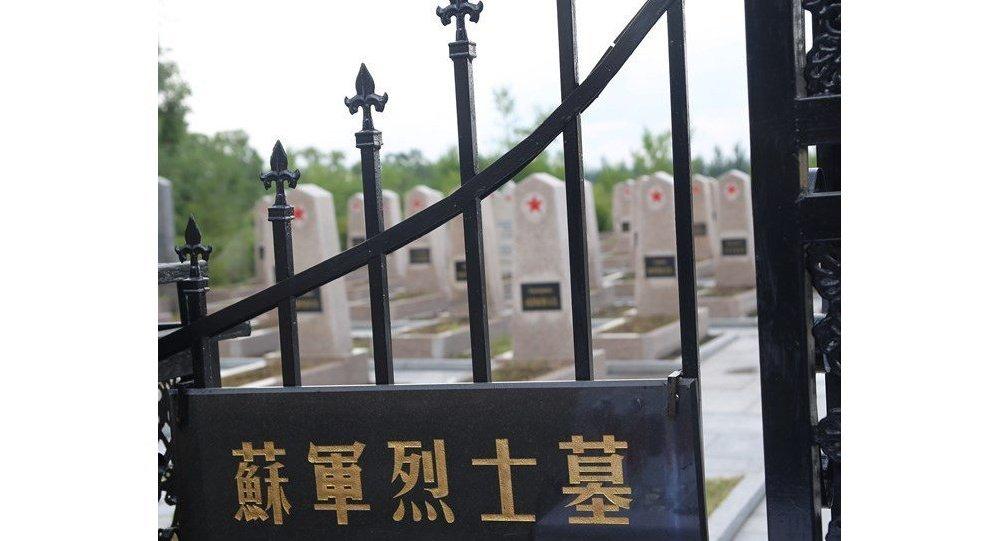 苏军烈士墓