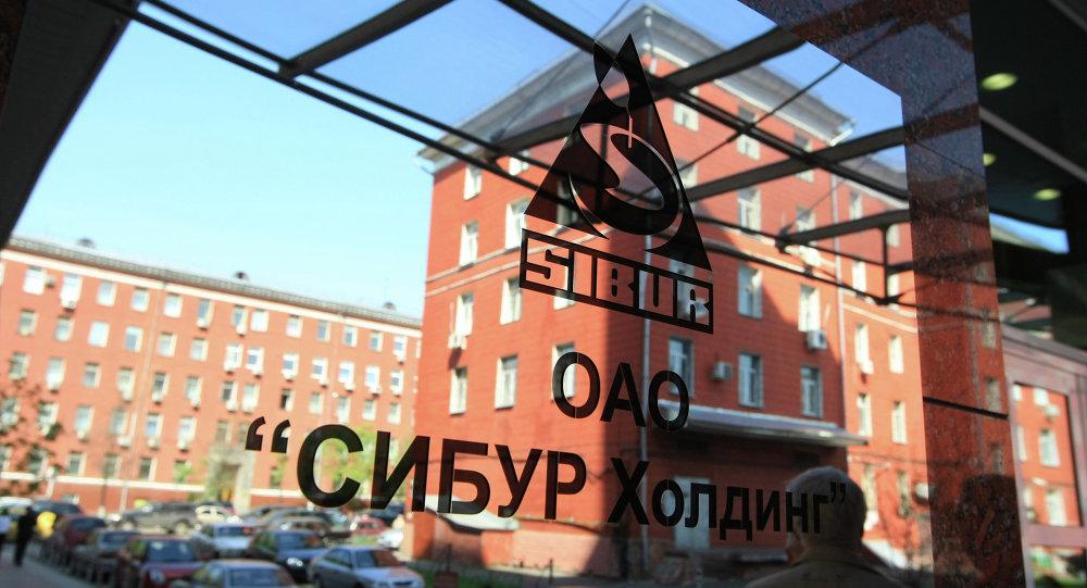 中國五百強企業與俄國石化巨頭西布爾集團簽合作備忘錄