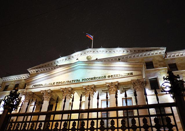 俄總檢察院