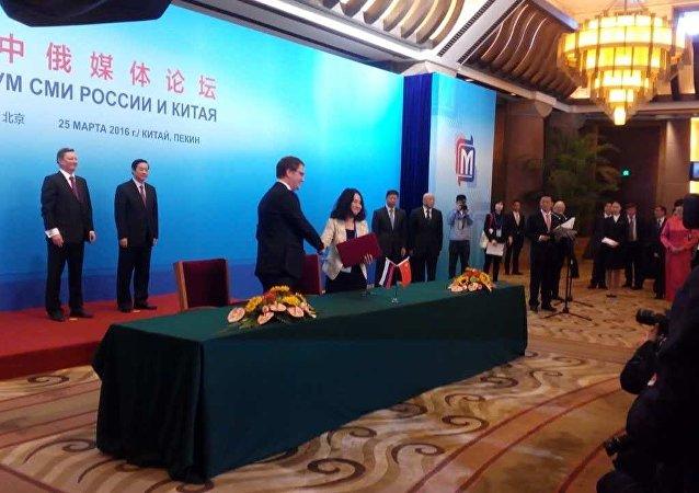 俄中媒体达成系列协议