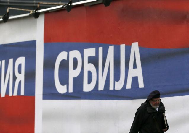 俄羅斯旗幟和塞爾維亞旗幟