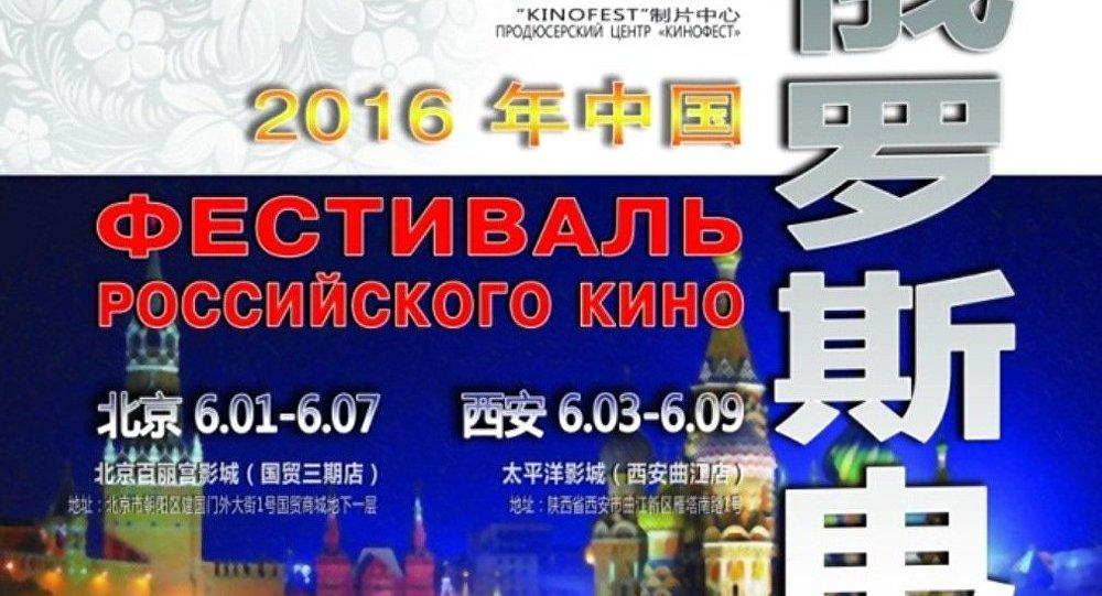 俄罗斯电影节