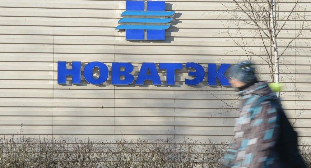 俄诺瓦泰克公司:美国逮捕诺瓦泰克高管 此事不会影响公司运营活动