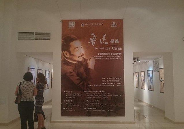 纪念鲁迅诞辰135年展览在莫斯科举行