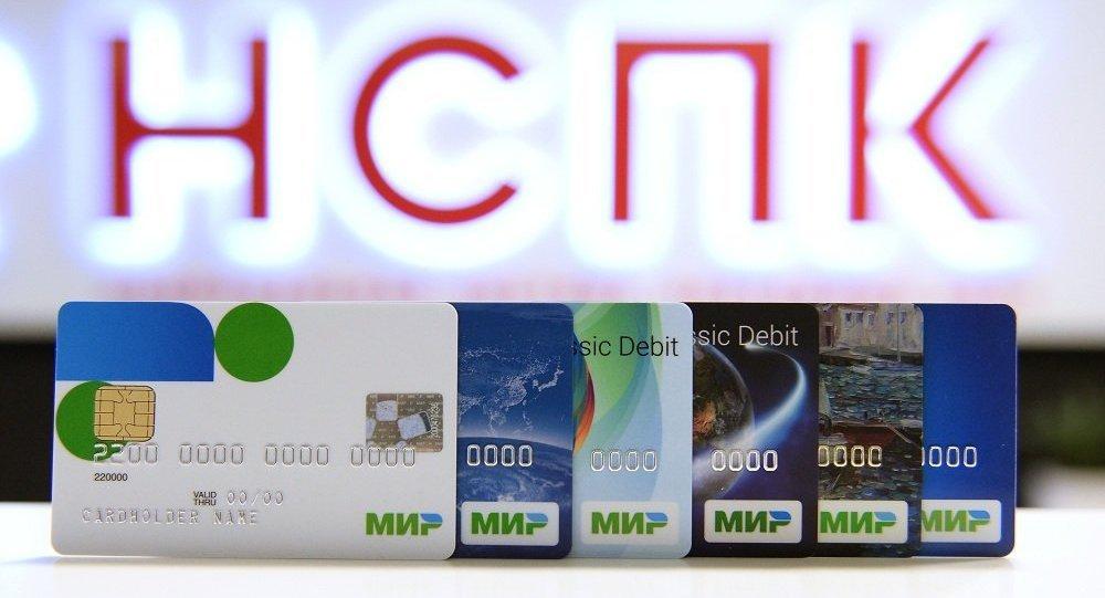 俄NPCS与中国银联商定发行双标借记卡