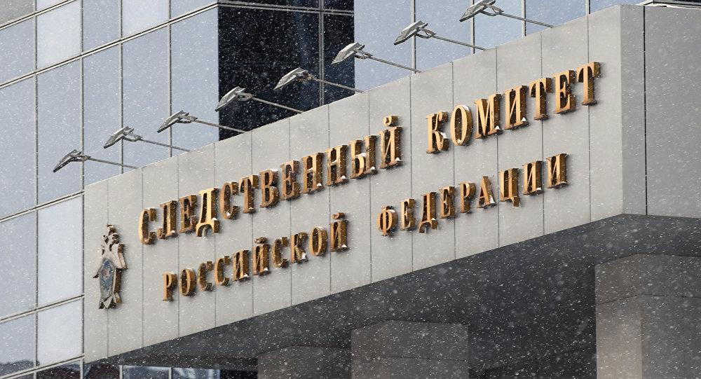 俄罗斯联邦侦查委员会