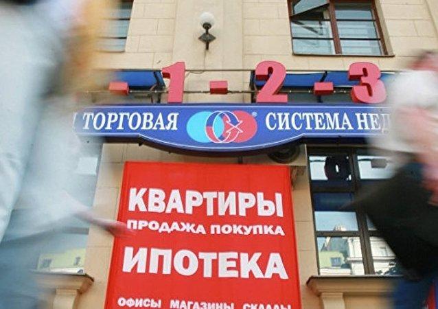 俄住房抵押