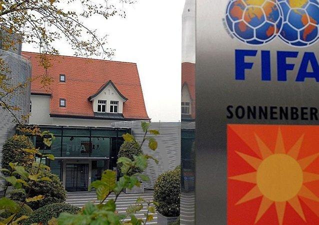 国际足球联合会总部