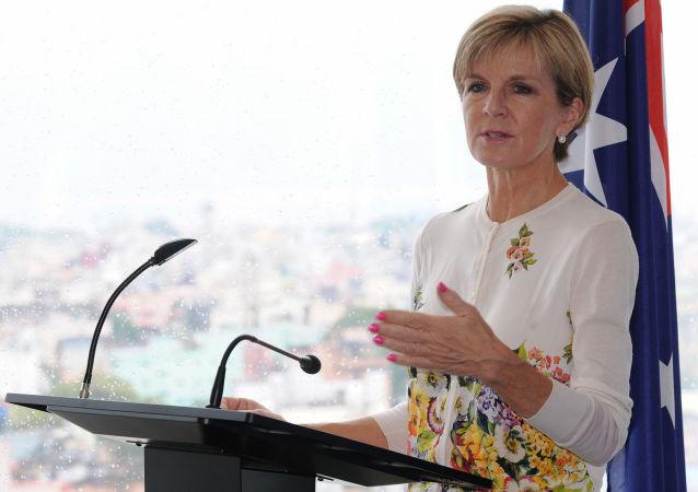 澳大利亚外长回应朝鲜关于进行核打击的威胁