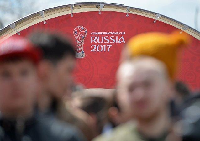 俄罗斯联邦安全局:并未发现联合会杯举办期间存在安全威胁