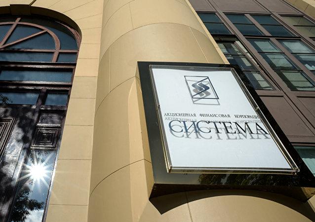 俄罗斯系统金融股份公司(AFK Sistema)
