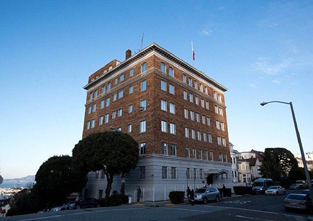 俄罗斯联邦驻美国旧金山总领事馆