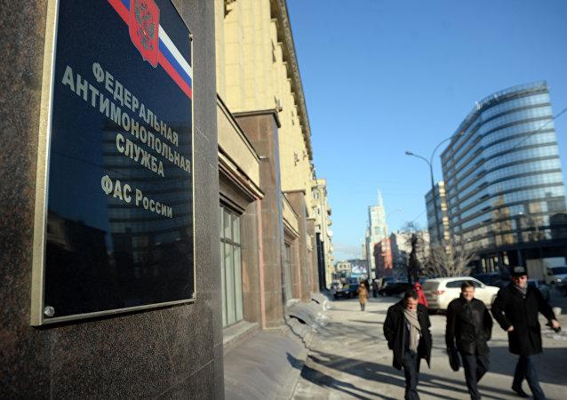 俄反垄断局