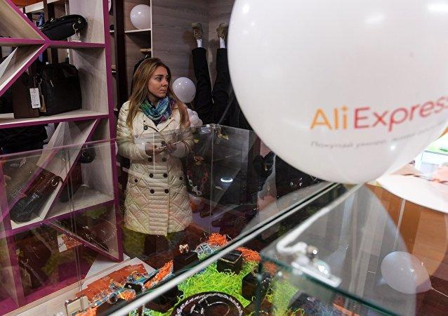 速卖通将在俄100个城市开设自取提货网点