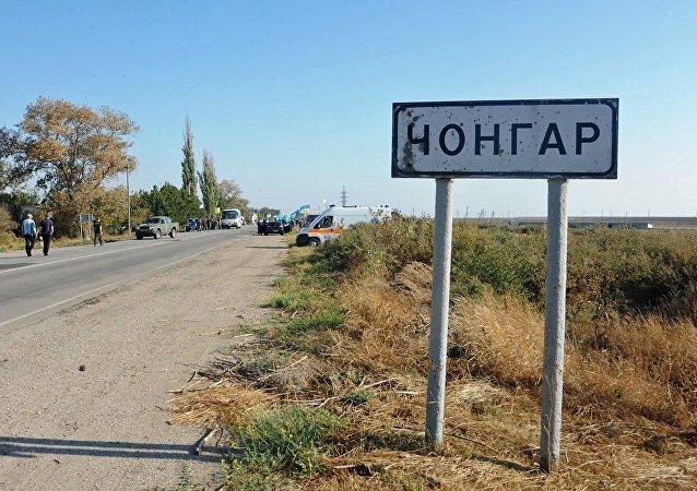 冲卡尔 (Chonhar), 乌克兰