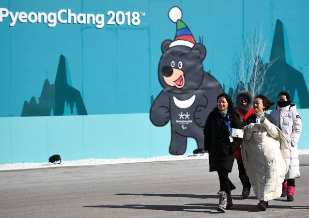 韓國平昌奧林匹克公園