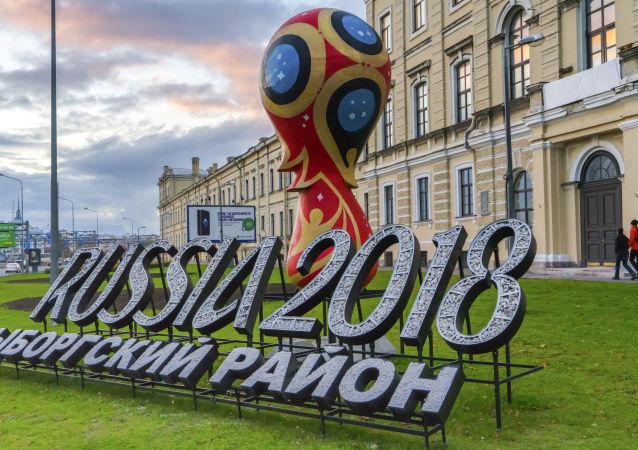 世界杯(聖彼得堡)