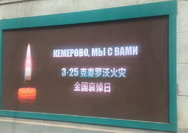在京的俄羅斯人今天將攜花前往使館大樓參加悼念活動