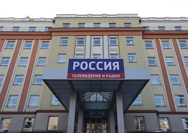 全俄国家电视广播公司