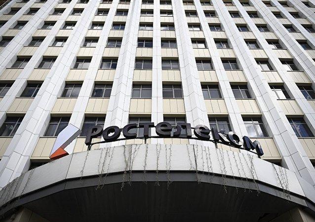 俄羅斯電信公司總部