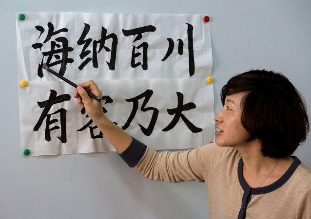 俄卡尔梅克共和国一医院医疗工作者将免费学习中文