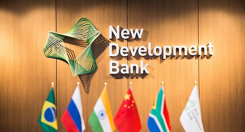 新开发银行(NDB)