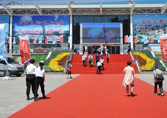 哈尔滨国际经济贸易洽谈会