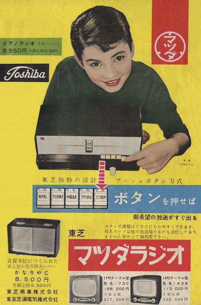 日本復古廣告